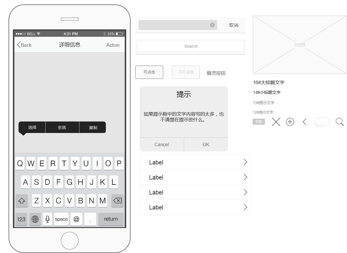 iOS9元件库